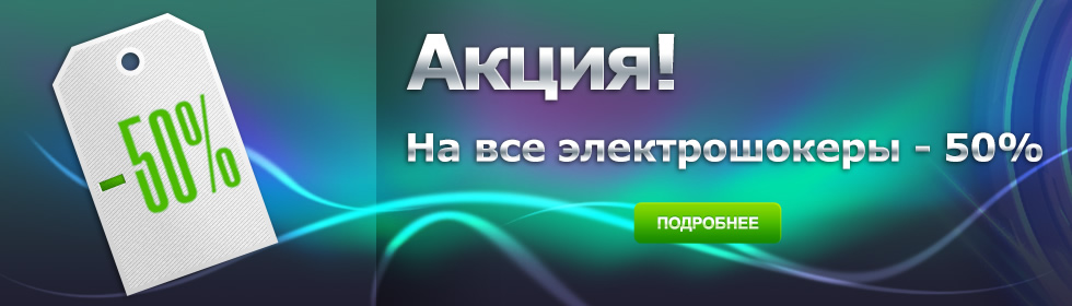 Акция! - 50%